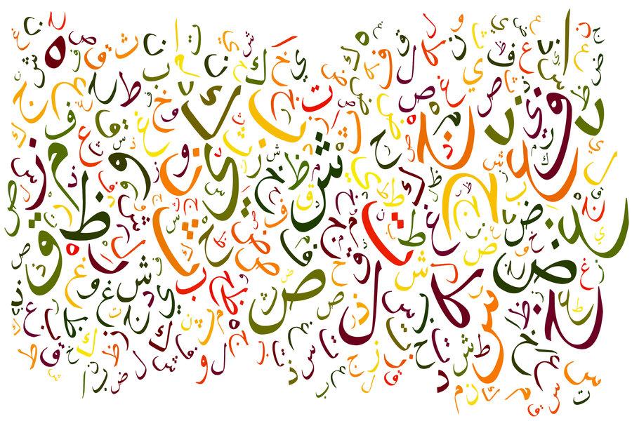 MMem 0336: Hacking Arabic grammar