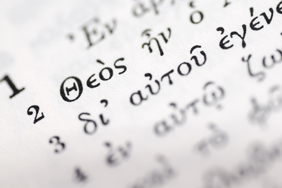 MMem 0453: New Testament Greek: Some grammar hacks with mnemonics